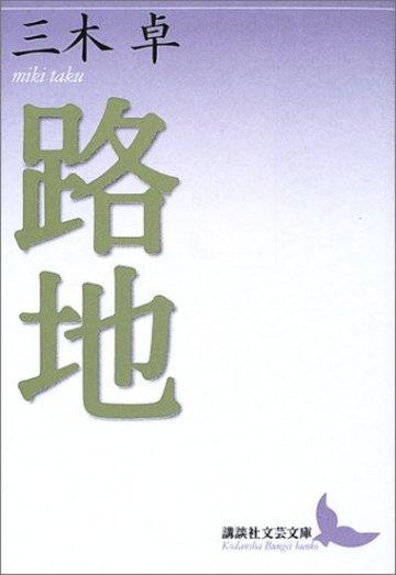 路地 (講談社文芸文庫)