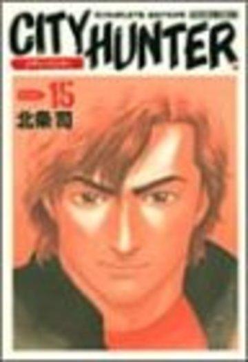 シティーハンター―Complete edition (Volume:15) (Tokuma comics)