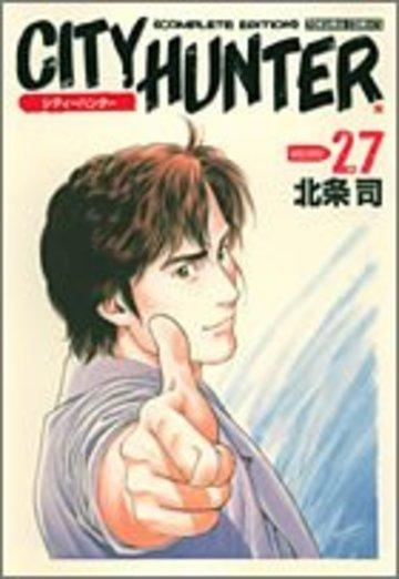 シティーハンター―Complete edition (Volume:27) (Tokuma comics)