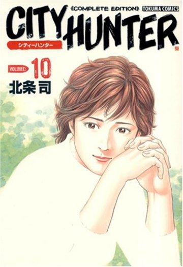 シティーハンター―Complete edition (Volume:10) (Tokuma comics)