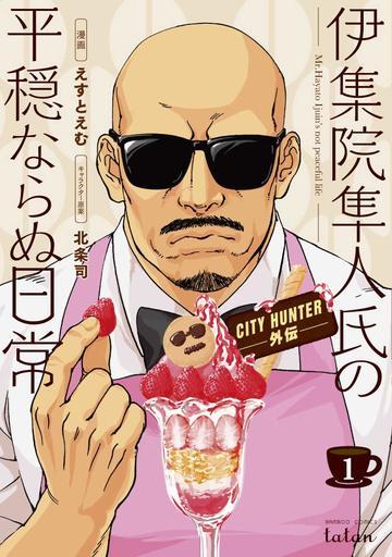 CITY HUNTER外伝 伊集院隼人氏の平穏ならぬ日常 1 (バンブーコミックス タタン)