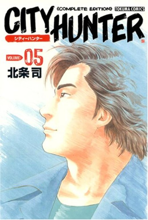 シティーハンター―Complete edition (Volume:05) (Tokuma comics)