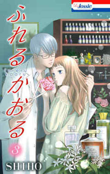 ふれるかおる 3 (白泉社レディースコミックス)