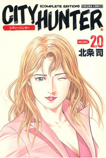 シティーハンター―Complete edition (Volume:20) (Tokuma comics)