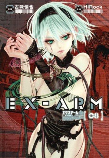 EX-ARM エクスアーム 8 (ヤングジャンプコミックス)