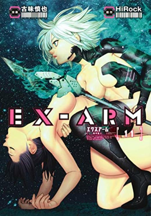 EX-ARM エクスアーム 11 (ヤングジャンプコミックス)
