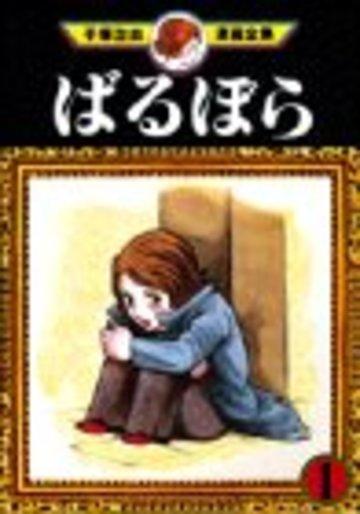 ばるぼら(1) (手塚治虫漫画全集)