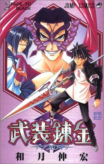 武装錬金 2 (ジャンプコミックス)