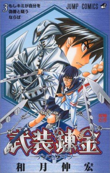 武装錬金 3 (ジャンプコミックス)