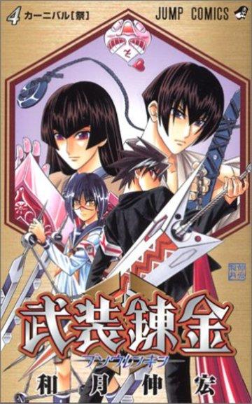 武装錬金 4 (ジャンプコミックス)
