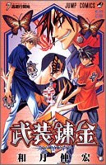 武装錬金 7 (ジャンプコミックス)