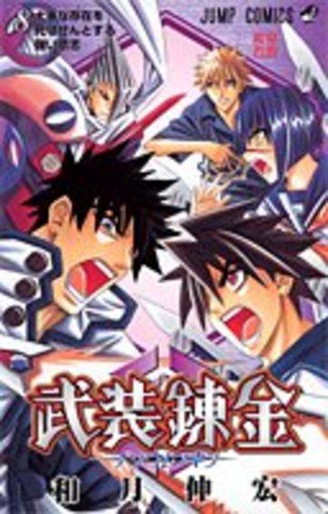 武装錬金 8 (ジャンプコミックス)