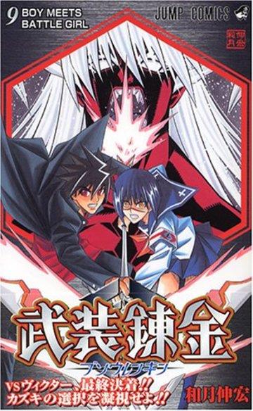 武装錬金 (9) (ジャンプ・コミックス)