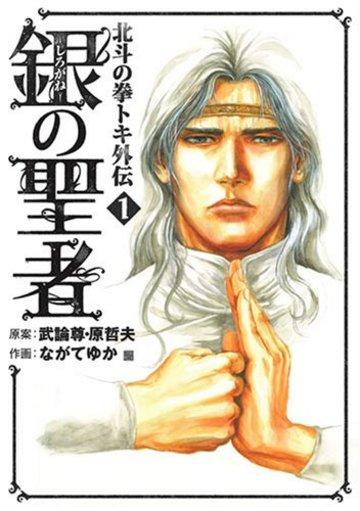 銀の聖者 1―北斗の拳トキ外伝 (BUNCH COMICS)