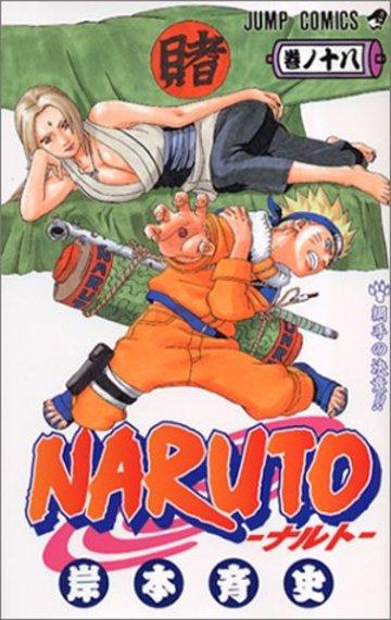 NARUTO -ナルト- 18 (ジャンプコミックス)