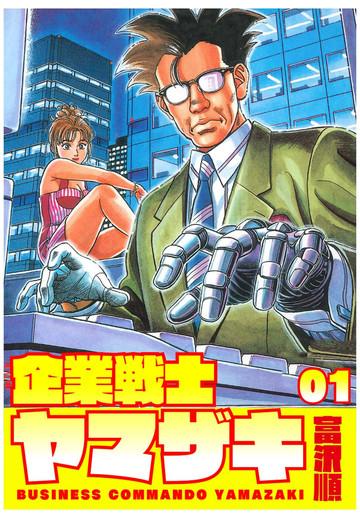 企業戦士YAMAZAKI 1