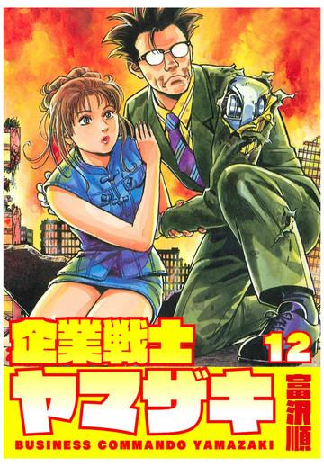 企業戦士YAMAZAKI 12