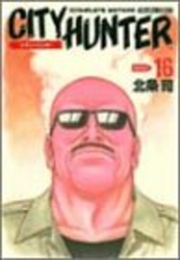 シティーハンター―Complete edition (Volume:16) (Tokuma comics)
