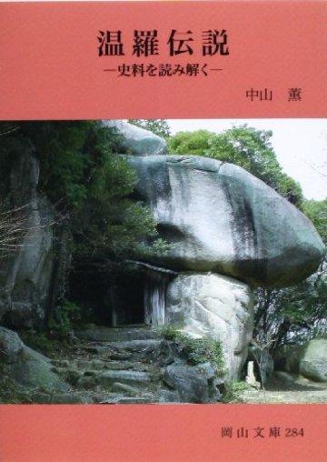 温羅伝説―史料を読み解く (岡山文庫 284)