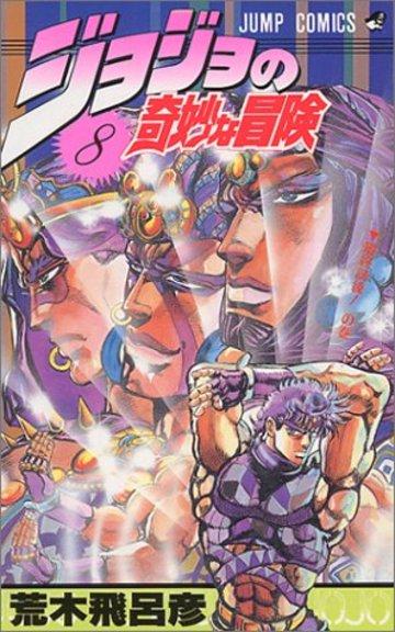ジョジョの奇妙な冒険 8 (ジャンプコミックス)