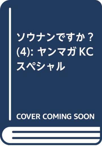 ソウナンですか?(4) (ヤンマガKCスペシャル)