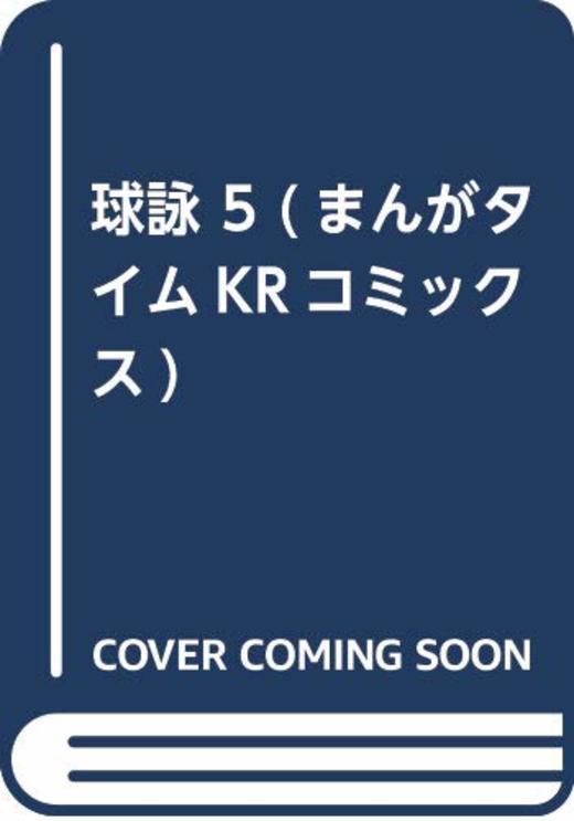 球詠 (5) (まんがタイムKR フォワードコミックス)