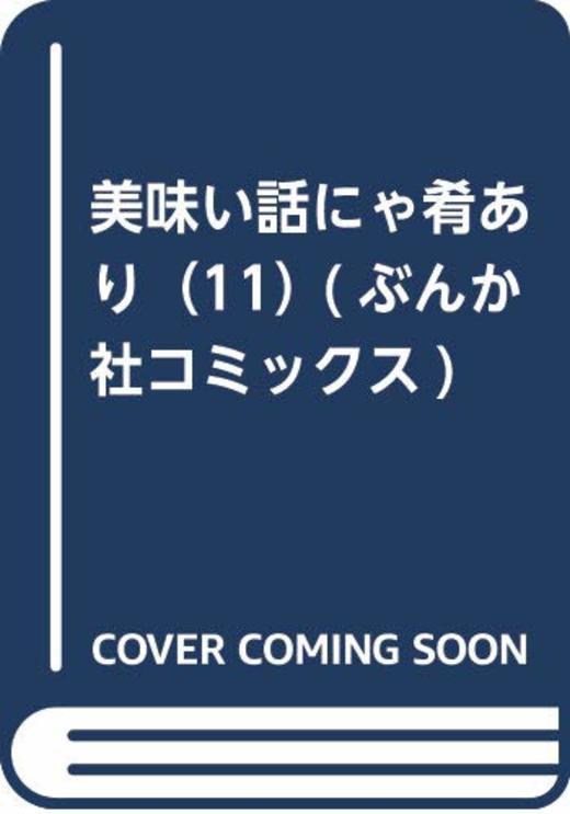 美味い話にゃ肴あり(11) (ぶんか社コミックス)