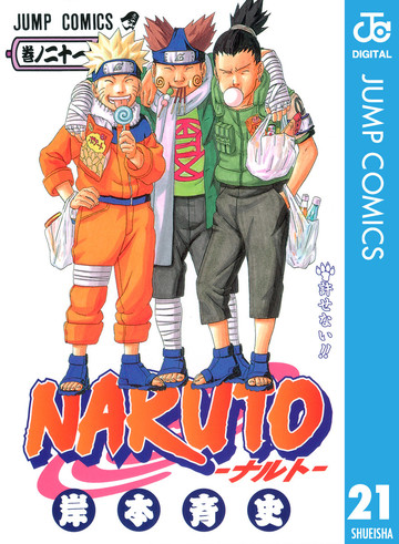 NARUTO -ナルト- 21 (ジャンプコミックス)