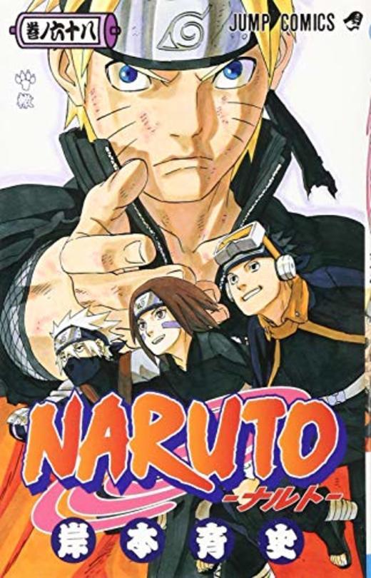NARUTO -ナルト- 68 (ジャンプコミックス)