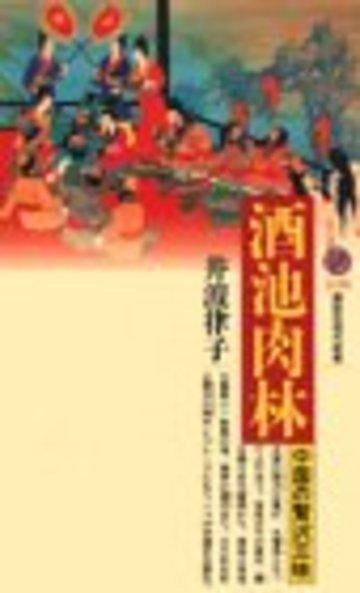 酒池肉林―中国の贅沢三昧 (講談社現代新書)