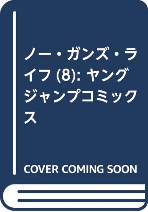 ノー・ガンズ・ライフ 8 (ヤングジャンプコミックス)