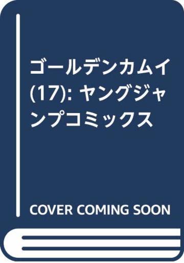 ゴールデンカムイ 17 (ヤングジャンプコミックス)