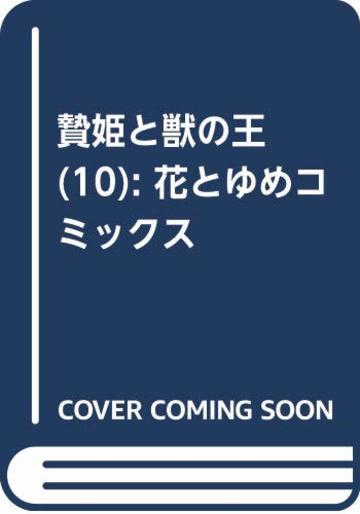贄姫と獣の王 10 (花とゆめコミックス)