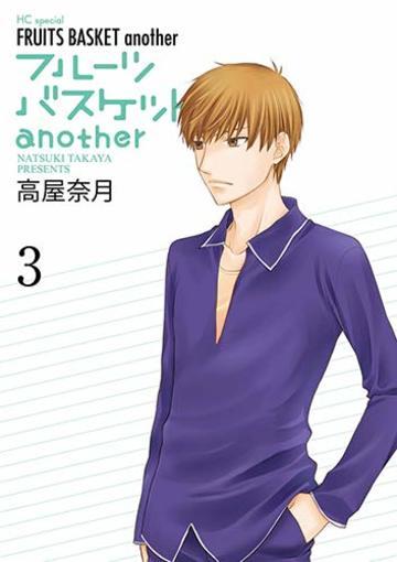 フルーツバスケットanother 3 (花とゆめコミックス)