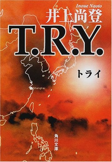 T.R.Y. (角川文庫)