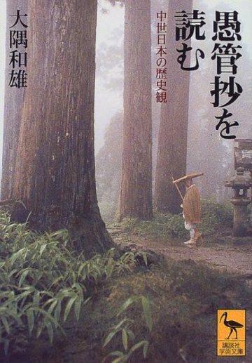愚管抄を読む (講談社学術文庫)
