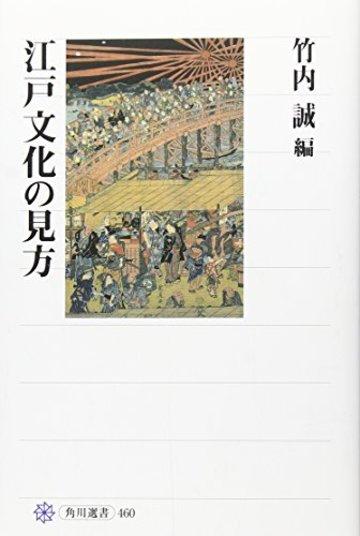 江戸文化の見方 (角川選書)