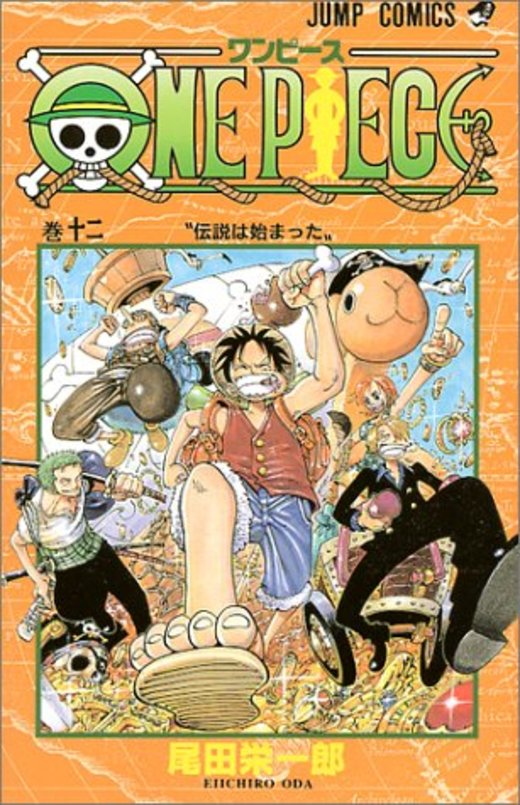 ONE PIECE 12 (ジャンプコミックス)