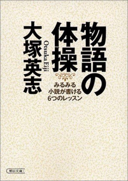 物語の体操―みるみる小説が書ける6つのレッスン (朝日文庫)
