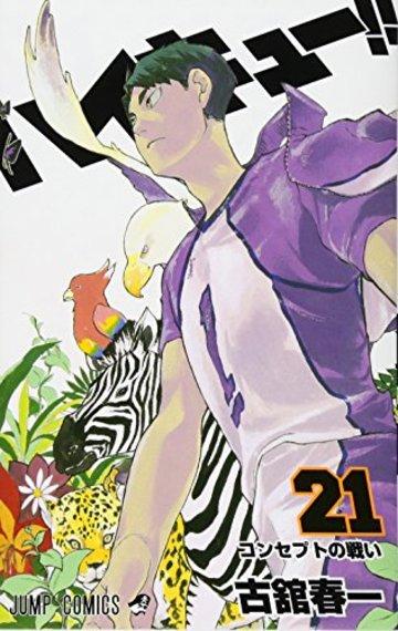 ハイキュー!! 21 (ジャンプコミックス)
