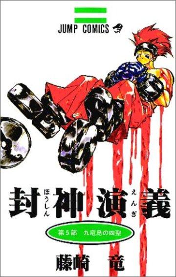 封神演義 (第5部) (ジャンプ・コミックス)