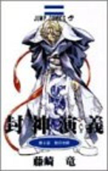 封神演義 6 (ジャンプコミックス)