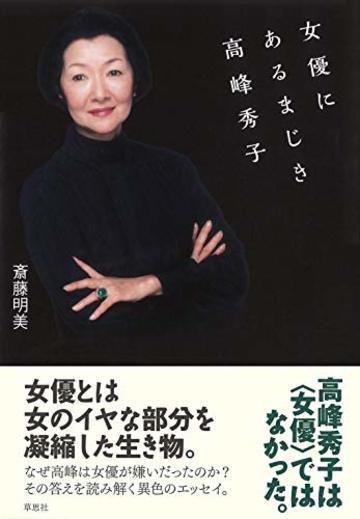 女優にあるまじき高峰秀子