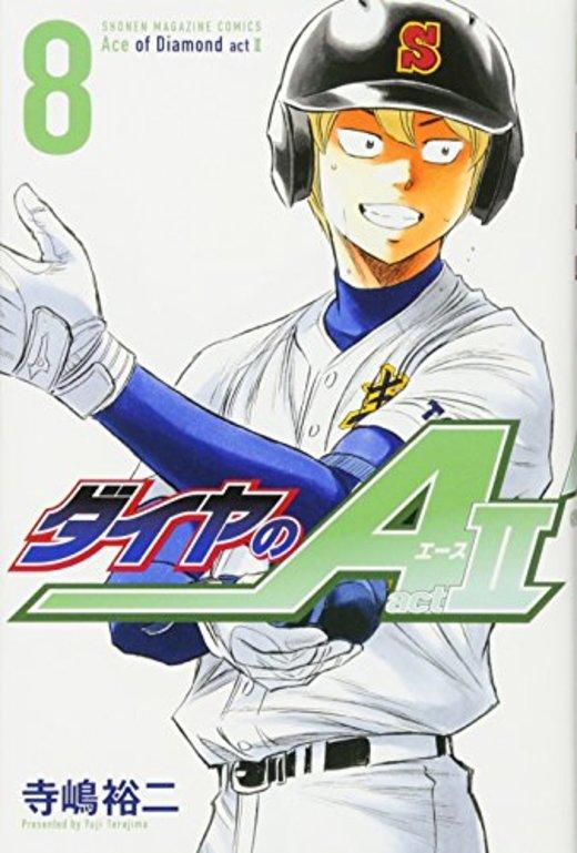 ダイヤのA act2(8) (講談社コミックス)