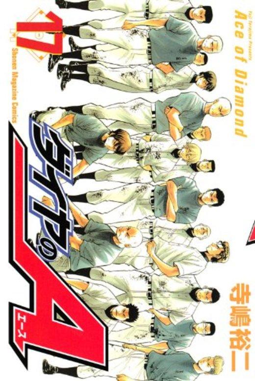 ダイヤのA(17) (講談社コミックス)