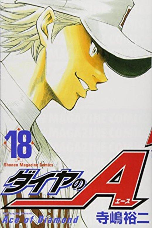 ダイヤのA(18) (講談社コミックス)