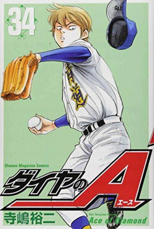 ダイヤのA(34) (講談社コミックス)