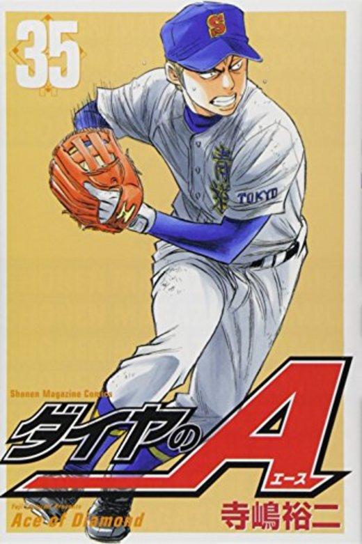 ダイヤのA(35) (講談社コミックス)