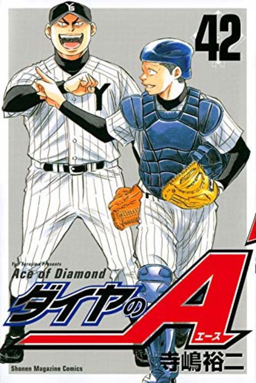 ダイヤのA(42) (講談社コミックス)