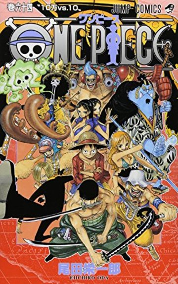 ONE PIECE 64 (ジャンプコミックス)